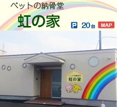 ペットの納骨堂 虹の家